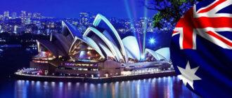Оформление визы в Австралию